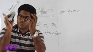 02. Discriminant | নিশ্চায়ক | OnnoRokom Pathshala