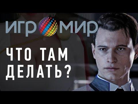 Инфакт про Игромир 2018. День 1!