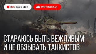 WoT Blitz - Трудовые Будни танкиста. Стрим без обзывательств - World of Tanks Blitz (WoTB)