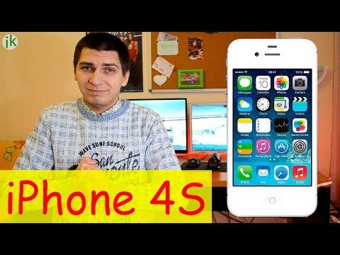 iPhone 4S В 2017. На что способен и стоит ли брать?
