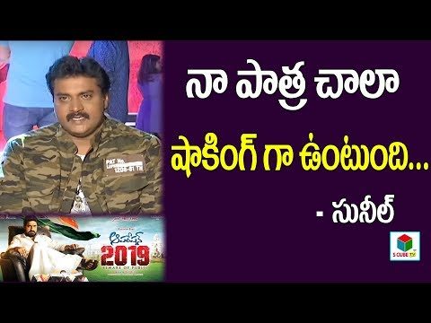 Operation 2019 Telugu Movie | Sunil Speech | Srikanth | Latest Movie Trailers | Tollywood |SCubeTV