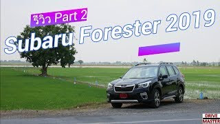 Review New Subaru Forester Part 2 of 2  (Conclusion)