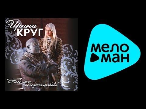 Михаил круг сайт памяти видео клипы тексты песен аккорды