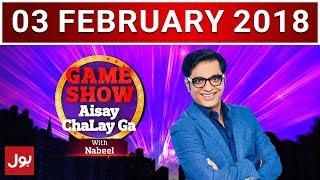 Game Show Aisay Chalay Ga | 3rd Feb 2018 | Full Episode | BOL News