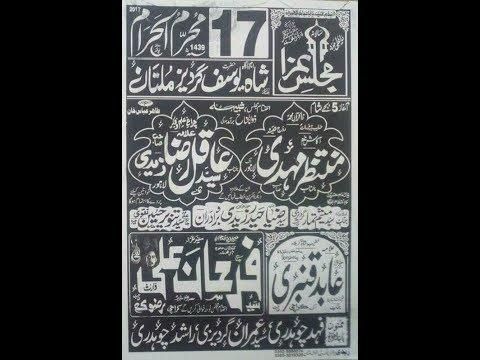 17 Muharram 1439 - 2017 | ImamBargah Shah Yousaf Gardez Multan