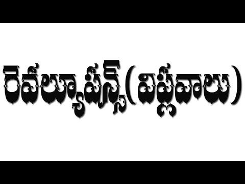 Revolutions in the field of agriculture in India | (BIOLOGY) in telugu