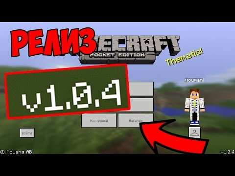 Скачать Minecraft 1. 4