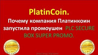 PlatinCoin. Почему компания Платинкоин запустила промоушен PLC SECURE BOX SUPER PROMO.