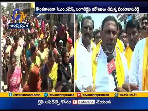 Conflicts Between TDP Leaders | Varada RaJulu Reddy Vs TDP Leaders  | Proddatur