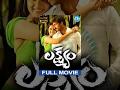 Lakshyam Full Movie   Gopichand, Jagapati Babu, Anushka   Srivass   Mani Sharma