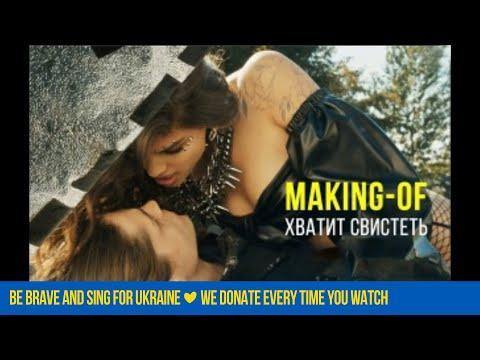 Michelle Andrade - Хватит свистеть (Making-of)