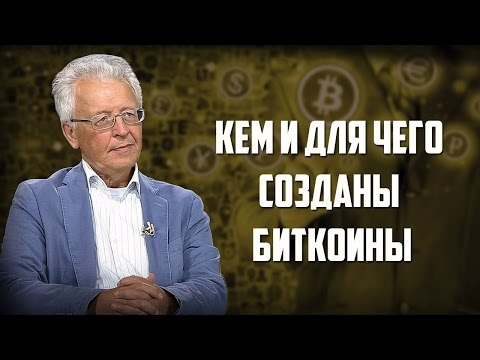 Валентин Катасонов. Кем и для чего созданы биткоины