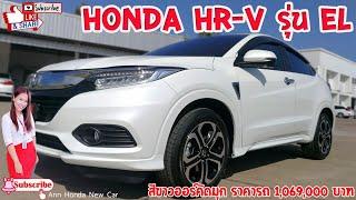 Honda HR-V EL สีขาว ราคารถ 1,069,000 บาท