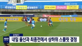 강원FC 울산과 최종전에서 상하위 스플릿 결정