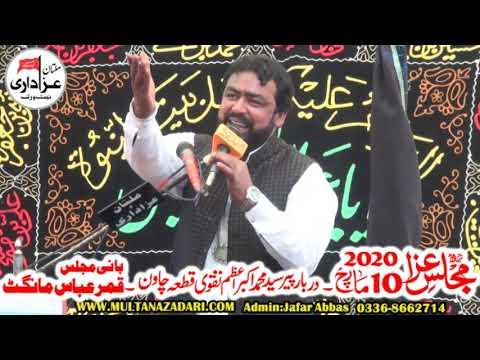 Zakir Tahir Abbas Bhatti I Majlis 10 March 2020 I Qasiday And Masiab I