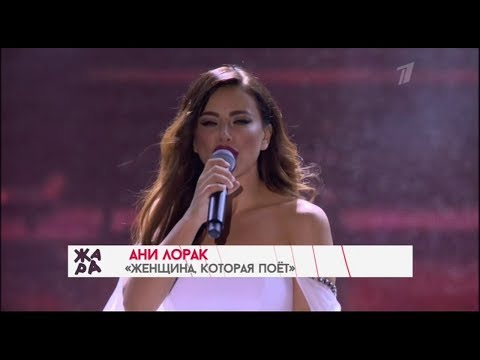 """Ани Лорак """"Женщина, которая поет"""" ЖАРА-2017"""