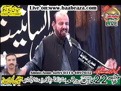 Zakir Ali Abbas Alvi Majlis 22 march 2019 Mimbranwala Sharaqpur (www.baabeaza.com)