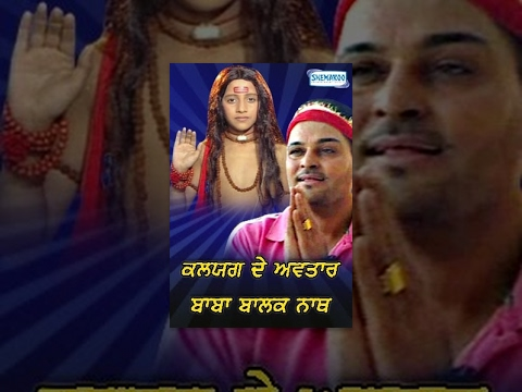 Kalyug De Avtar Baba Balak Nath video