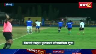 Durg News CG: Bhilai Lates Football प्रतियोगिता हुई शुरु