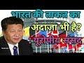 European Parliament ने कहा, China को India की ताकत अंदाजा