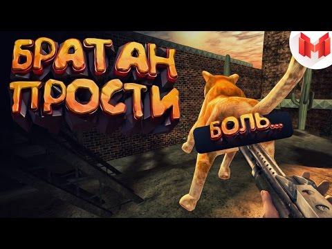 Postal 2 Баги, Приколы, Фейлы