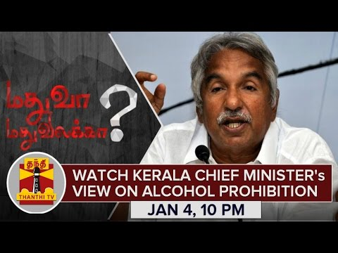 Madhuva..? Madhuvilakka..? Watch Kerala CM Oommen Chandy's View On Alcohol Ban (04/01/16) @ 10PM