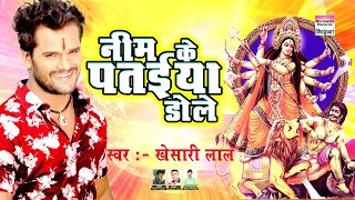 download lagu Neem Ke Pataiya Dole  New Devi Geet 2017 gratis