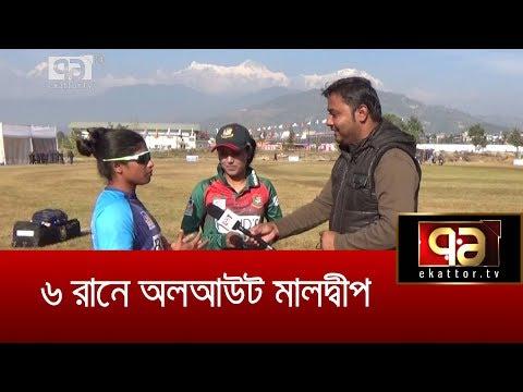 ааааааааёааа аааа аааааааа ааааа а аааЁа  Cricket  Bangladesh vs Maldives  Khelajog  Ekattor TV