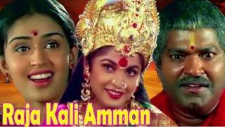 Raja Kali Amman   Tamil Full Movie   Ramya Krishnan   Kousalya