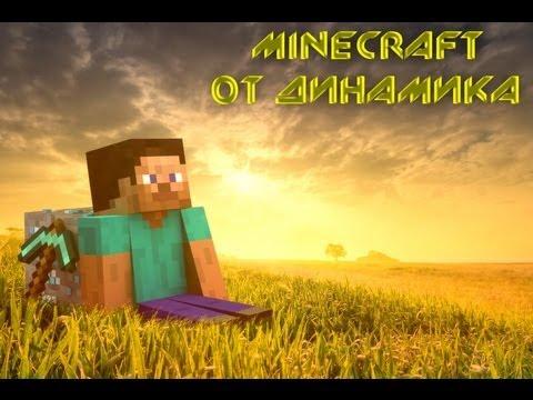Minecraft - добыча алмазов