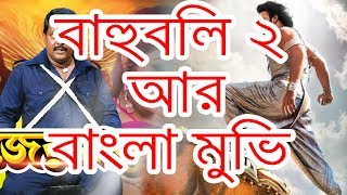 Bahubali 2 Vs Bangla Movie - Bangladesh Special Public Opinions || by Mango People