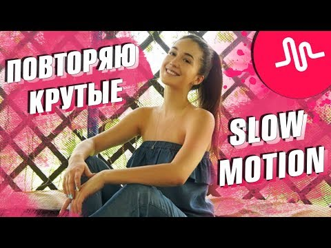 ПОВТОРЯЮ КРУТЫЕ SLOW MOTION В MUSICAL.LY || Vasilisa