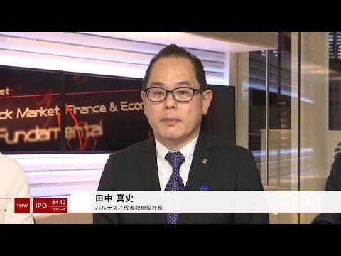 バルテス[4442]東証マザーズ IPO