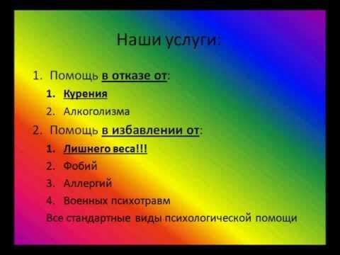 """""""Скорая психологическая помощь"""" презентация услуг"""