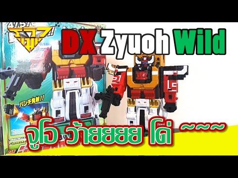 รีวิว หุ่นจูโอเจอร์ตัวที่2 DX Zyuoh Wild [  รีวิวแมน Review-man ]