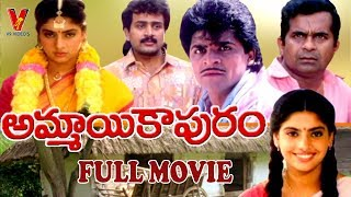 AMMAYI KAPURAM | FULL MOVIE | ALI | MAHESWARI | ANAND | V9 VIDEOS