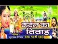 उदल क व व ह भ ग 1 Udal Ka Vivha Bhag 1 Surjan Chaitanya आल ह Rathor Cassette New mp3