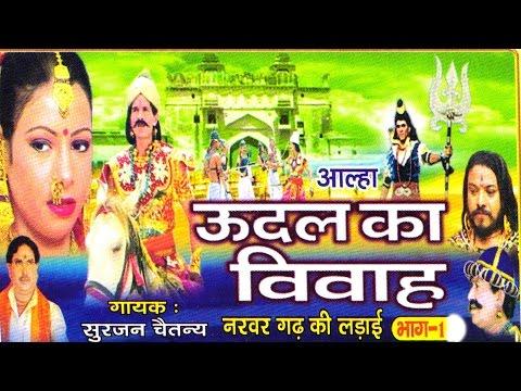 उदल का विवाह भाग 1    udal ka vivha bhag 1    Surjan Chaitanya ॥ आल्हा rathor cassette new