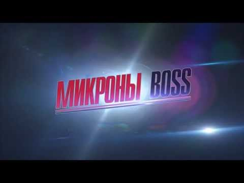 Микроны босс official trailer