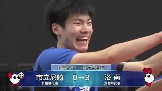 準決勝ダイジェスト 男子準決勝 市立尼崎(兵庫)vs清風(大阪)