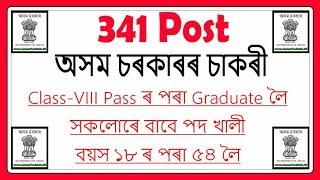 Assam Job Total 341 Post / Apply Online / ASSAMESE Educational Video