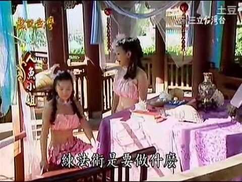 台劇-戲說台灣-人魚小姐 EP 01