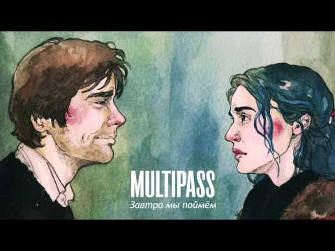 Multipass - Завтра мы поймём