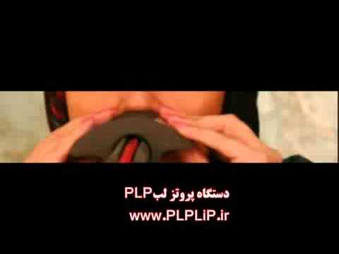 دستگاه لارجر لیپ (نمونه تقلبی دستگاه پروتز لب PLP می باشد )