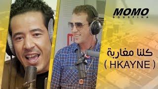 Fnaire avec Momo - Kolna Mgharba ( Hkayne ) كلنا مغاربة