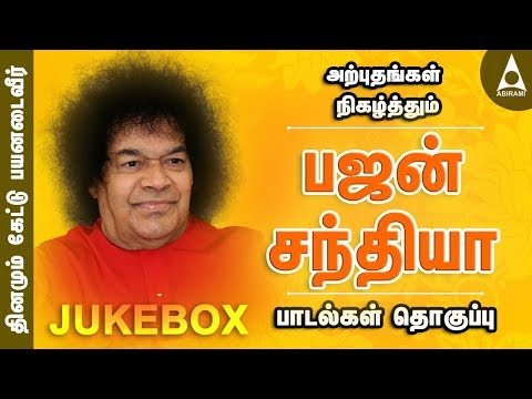 Bhajan Sandhya Jukebox - Songs Of Sri Sathya Sai Baba - Devotional Songs video