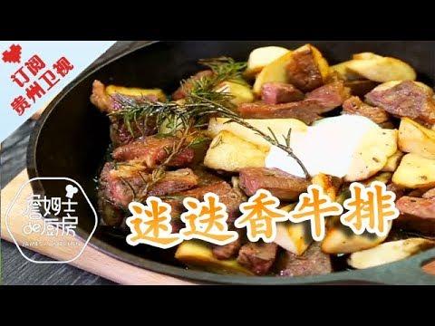 陸綜-詹姆士的廚房-20180516-迷迭香鮑菇牛排