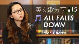 阿滴英文 艾倫沃克再創神曲《All Falls Down》【英文流行歌曲分享】