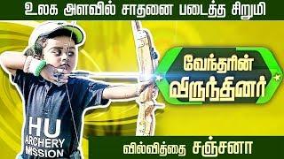 Vendharin Virunthinar -Interview with Archery Sanjana Archery Champion