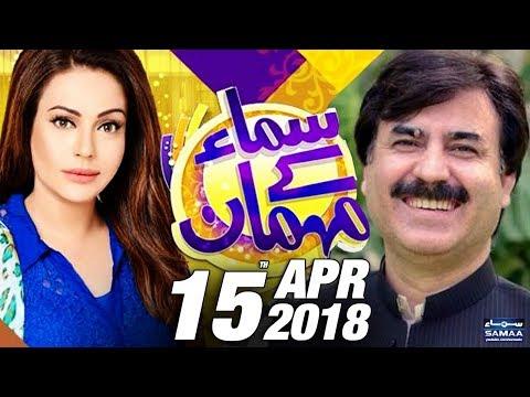 Shaukat Ali Yousafzai   Samaa Kay Mehmaan   SAMAA TV   Sadia Imam   15 April 2018 thumbnail
